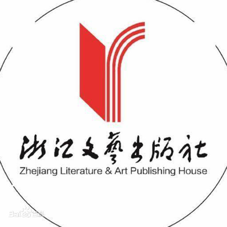 Zhejiang Literature and Art Publishing House
